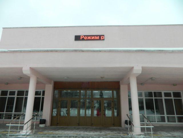 Районный Дом культуры Я.С. Потапова